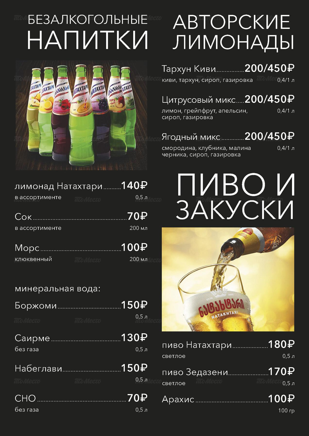 Меню кафе Мадиани на Типанова фото 9