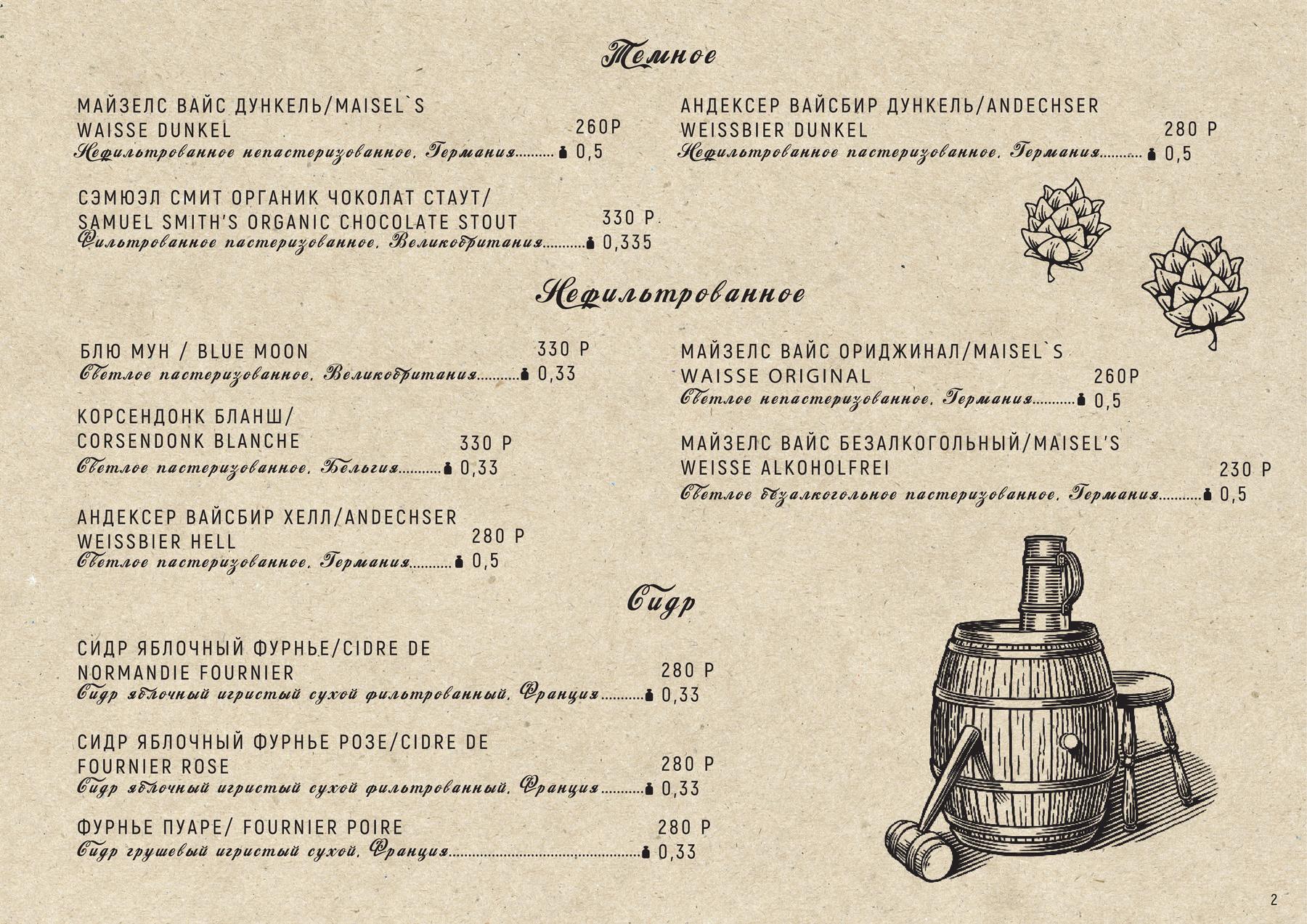 Меню ресторана Раки-Раки на улице 40 лет Победы фото 6