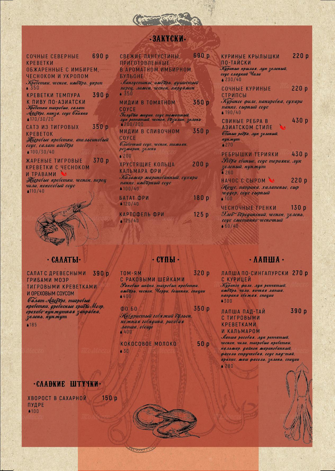 Меню ресторана Раки-Раки на улице 40 лет Победы фото 1