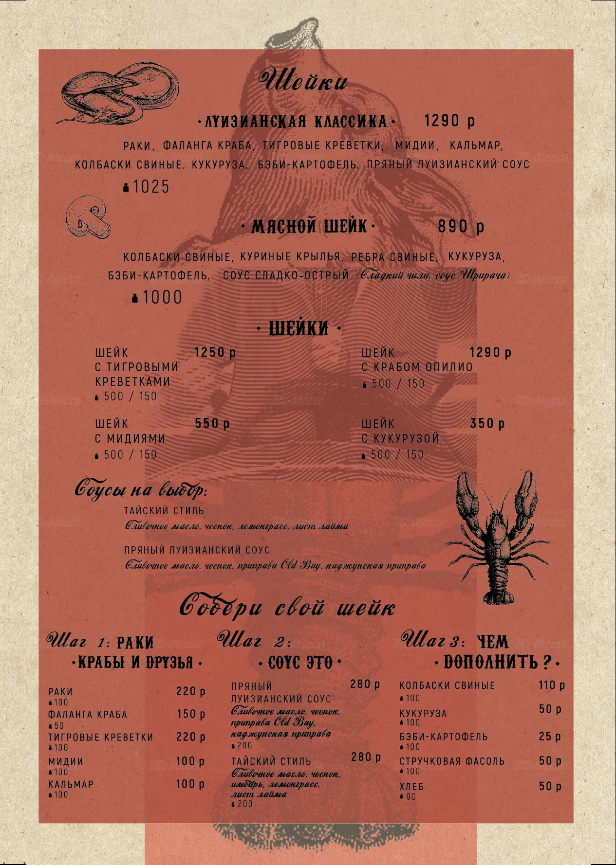 Меню ресторана Раки-Раки на улице 40 лет Победы фото 2
