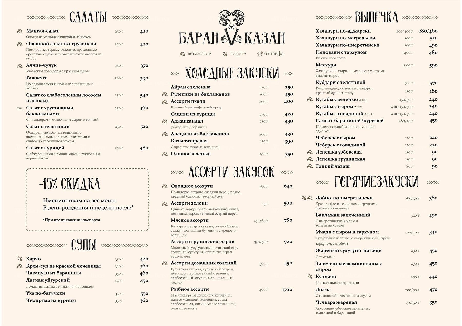 Меню ресторана Баран в Казан на Марксистской фото 1