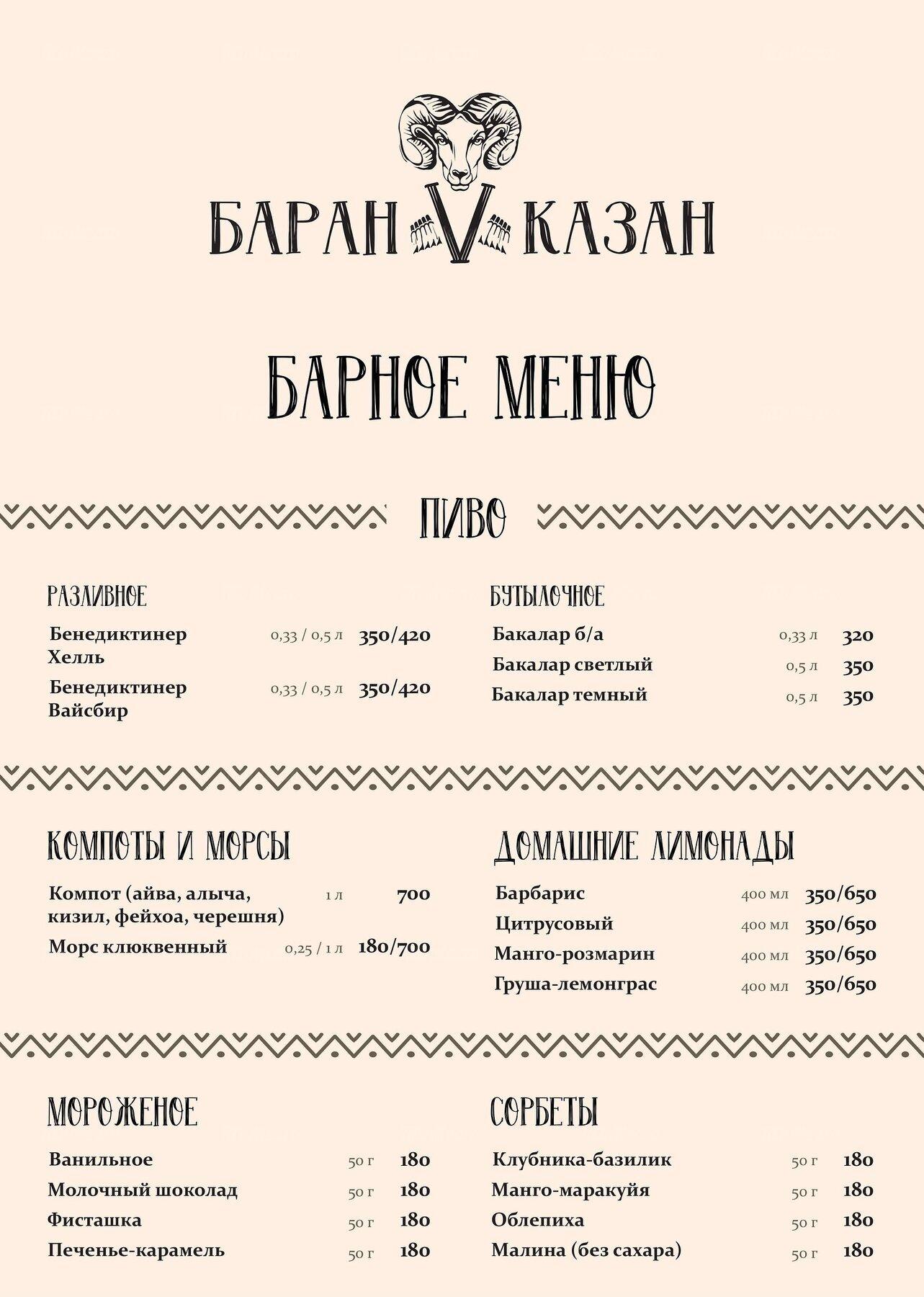Меню ресторана Баран в Казан на Марксистской фото 3