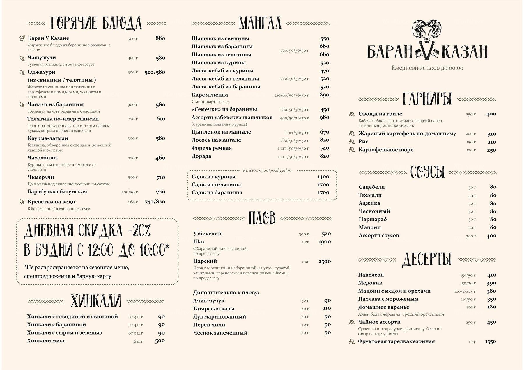 Меню ресторана Баран в Казан на Марксистской фото 2