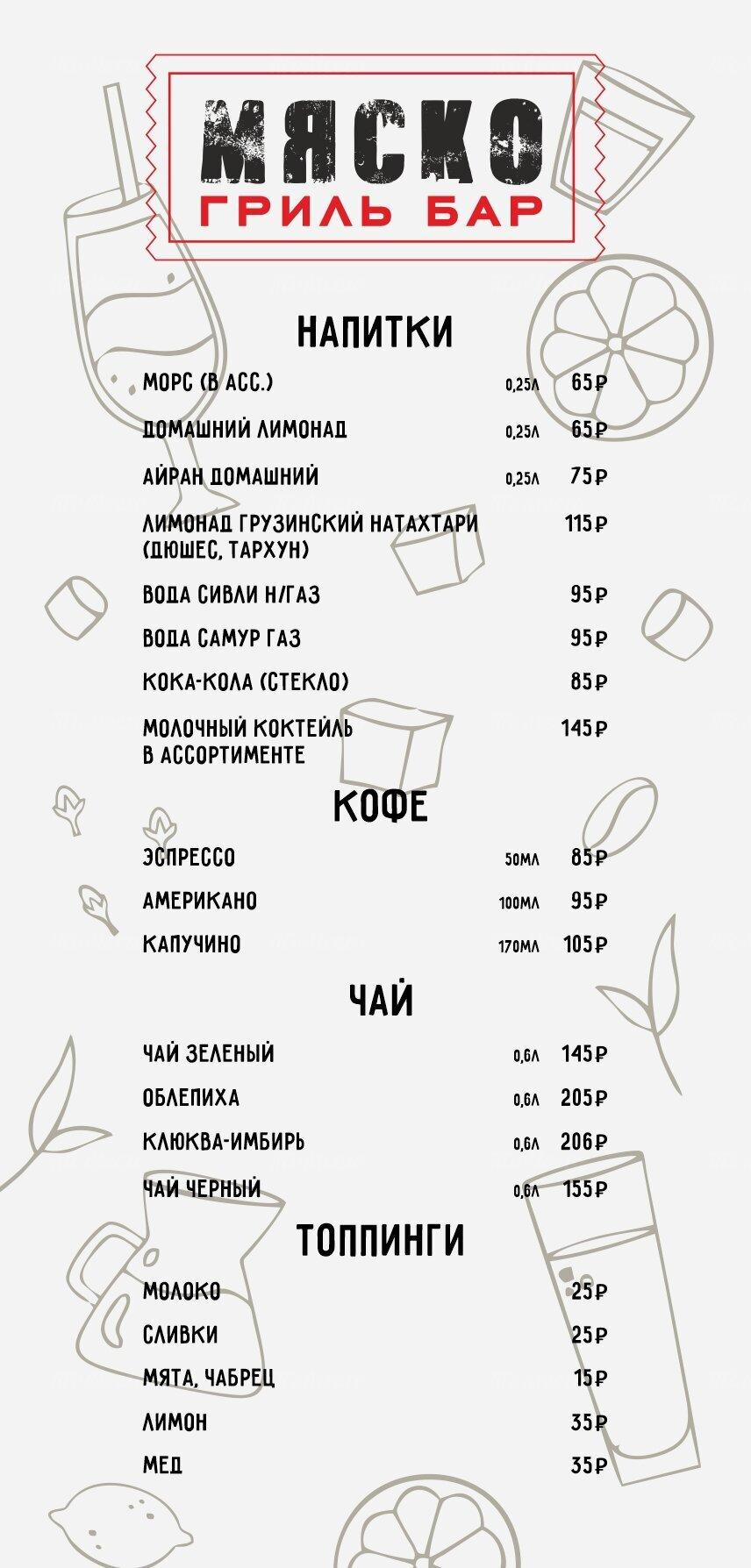 Меню кафе Мяско на 1-ой Советской фото 2