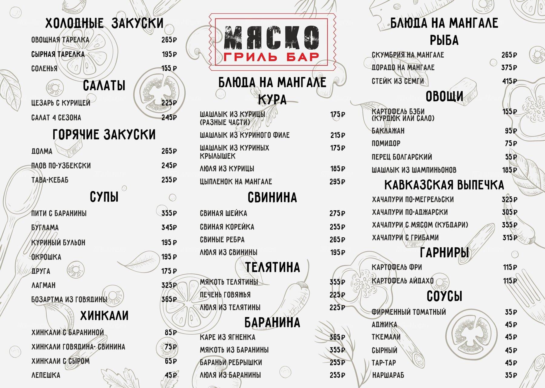 Меню кафе Мяско на 1-ой Советской фото 1