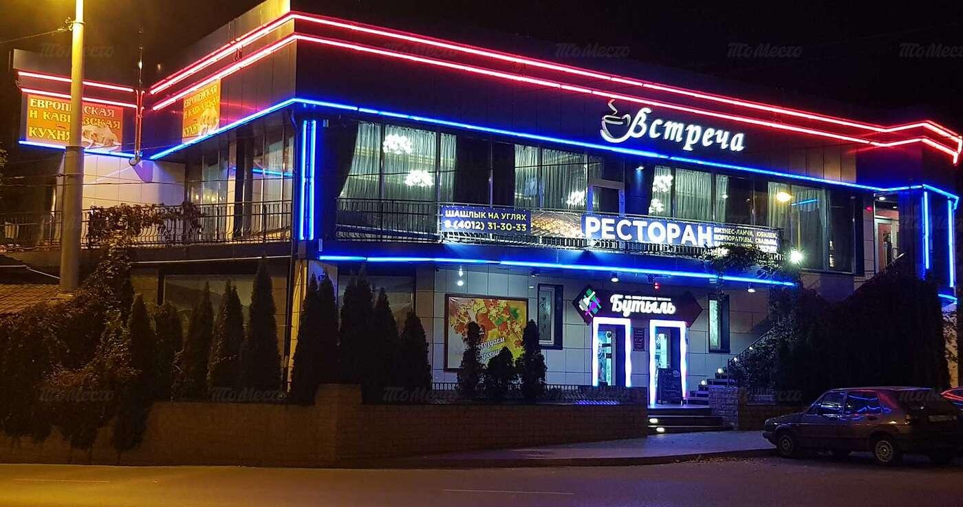 Ресторан Встреча на площади Калинина фото 9