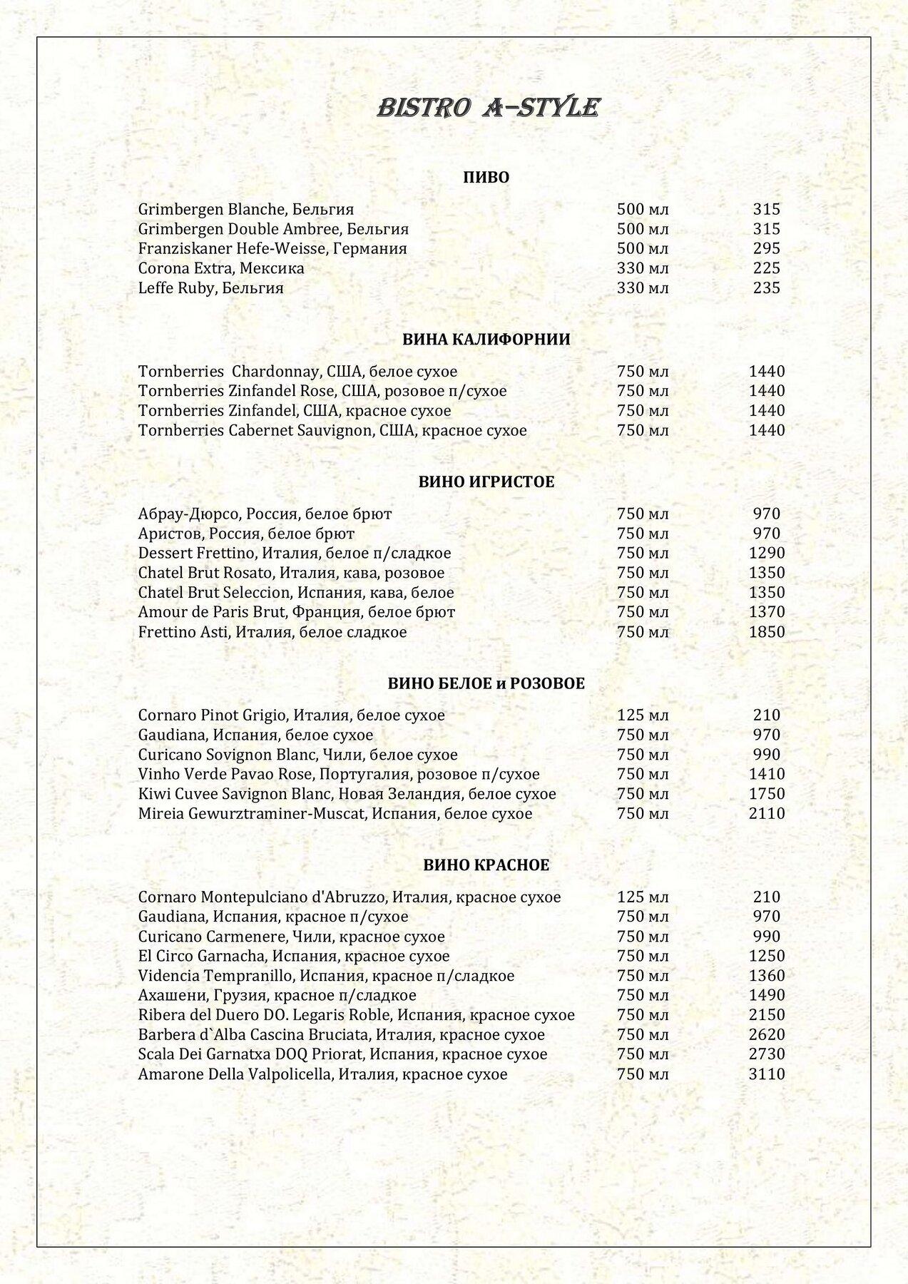 Меню ресторана BISTRO A-STYLE (Бистро астайл) на набережной реки Фонтанки фото 10