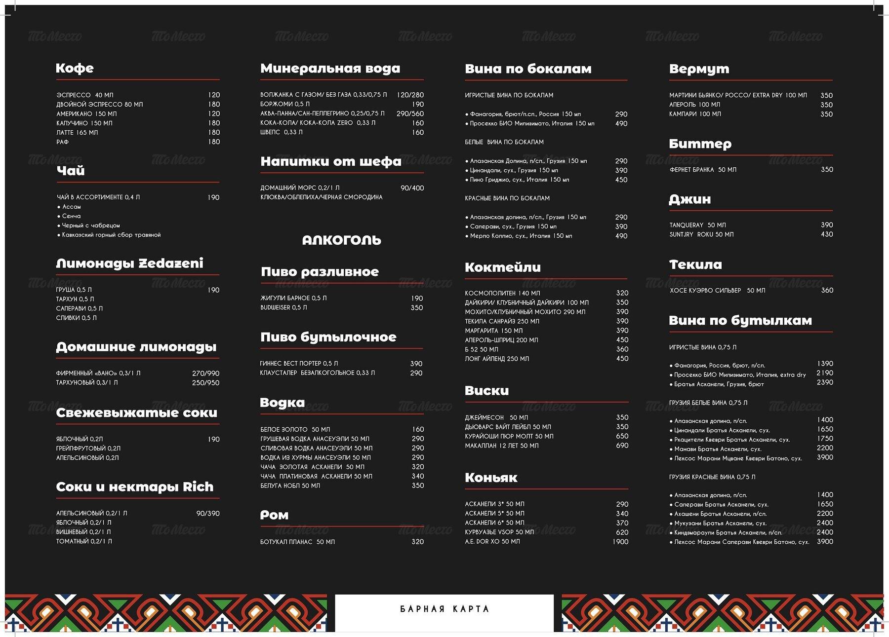 Меню ресторана VINO VANO на Сретенском бульваре фото 2