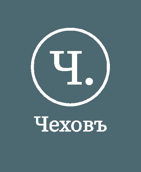 Чеховъ