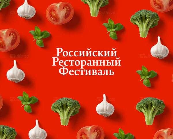 Российский Ресторанный Фестиваль